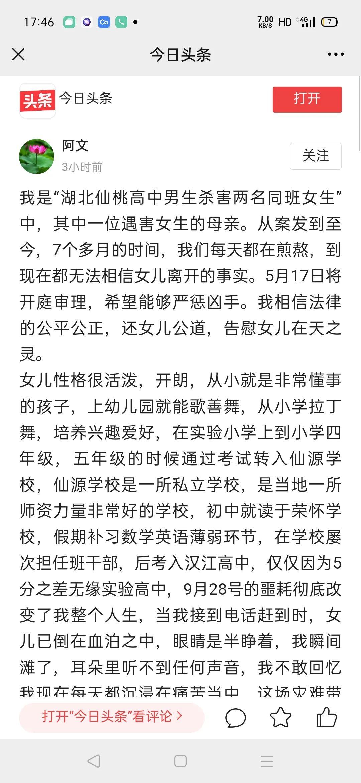 湖北仙桃高中生杀害同学案今日开庭 被害者家属透露事发经过(最新发布)