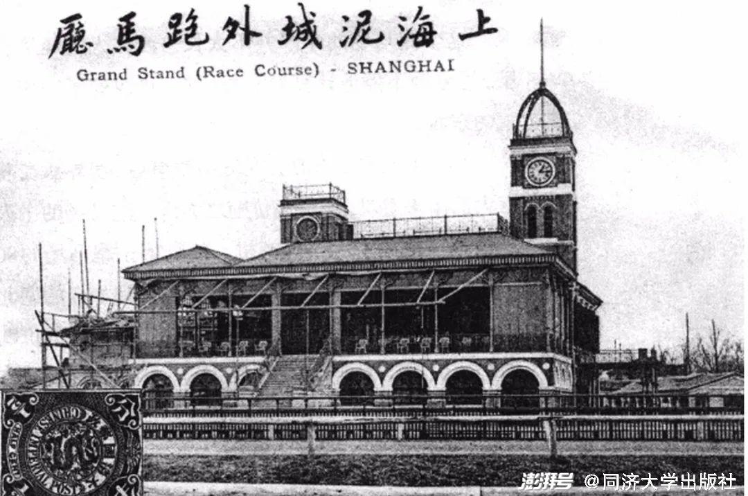 ▲1862年建成的上海跑马总会大楼