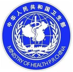 ①原中华人民共和国卫生部标志,以针蛇形图案为中心图案.图片