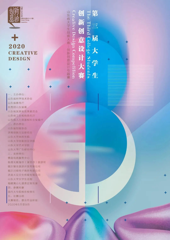 关于举办2020第三届大学生创新创意设计大赛暨山东省大学生创客大赛—图片