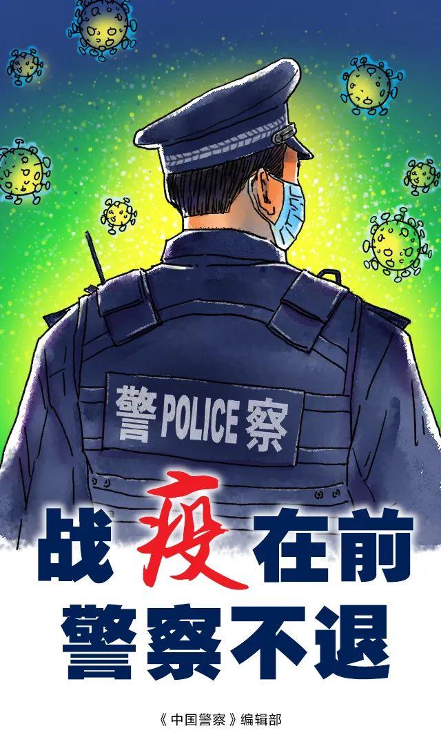 原文刊登于《中国警察》杂志  2020年第4期图片