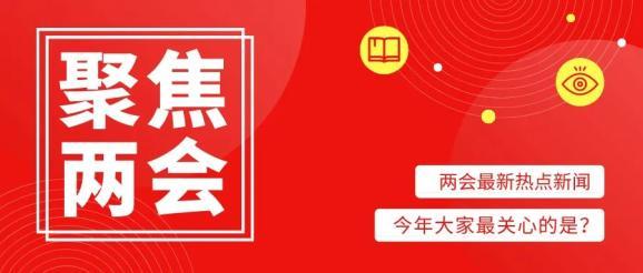 魏晨宣布结婚政府工作报告31个核心数据