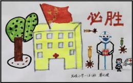 《战胜病毒,武汉加油》 汤清茹   岁半 指导老师:陈秋琴 指导学校:启图片