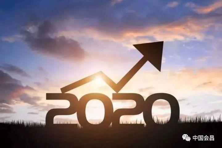 2020上半年最后一天