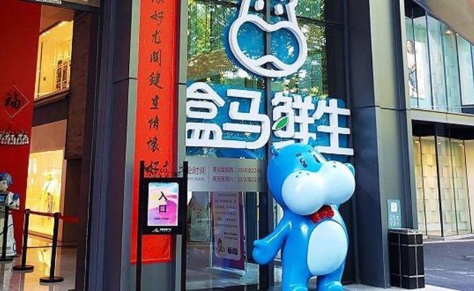 盒马暂停深圳21家店营业