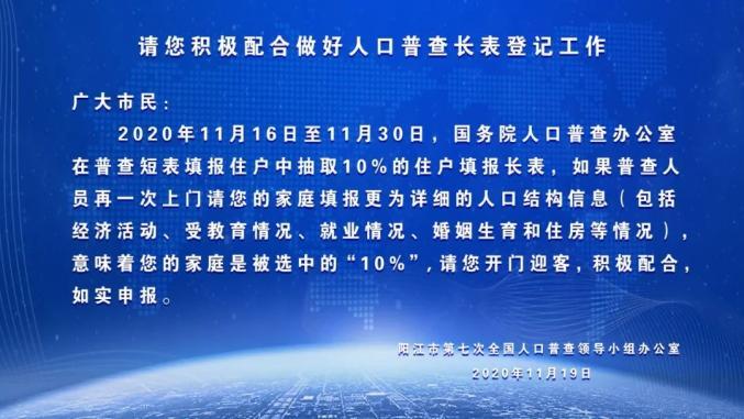 阳江市人口有多少_第七次全国人口普查公报发布阳江市常住人口总量超260万