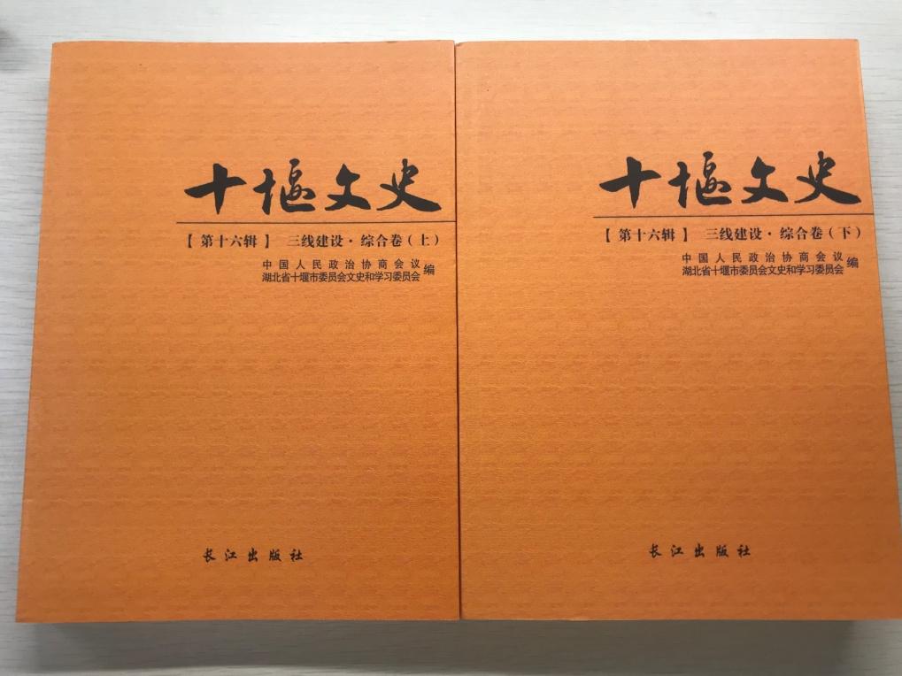 《十堰文史》第14-16辑封面
