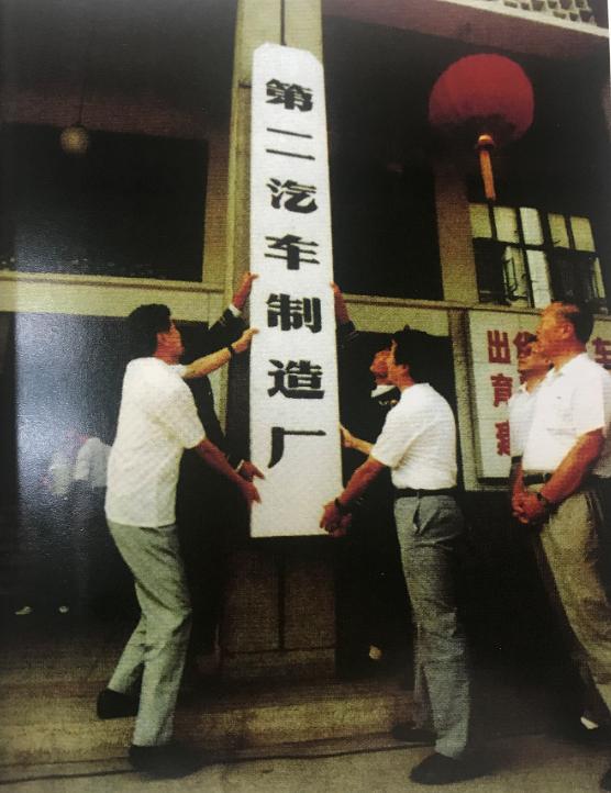 20世纪70年代初,第二汽车制造厂挂牌