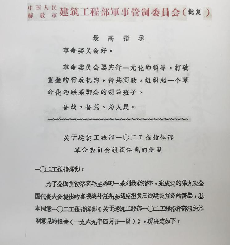 国家建工部关于一○二工程指挥部组织机构成立的批复文件(首页)
