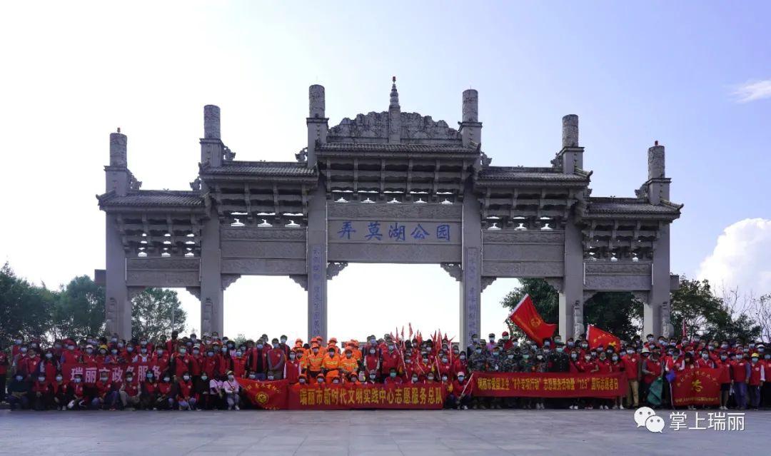 """云南:瑞麗開展愛國衛生""""8個專項行動""""志愿服務活動"""