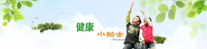 【健康小贴士】_政务_澎湃新闻-The Paper