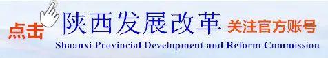 陕西省生长改善委关于修订更新《陕西省政府定价的筹谋办事性收费目