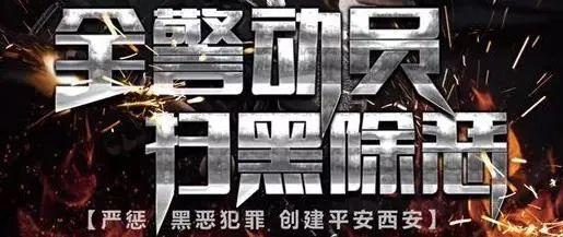 【扫黑除恶】西安莲湖警方打掉赵卫平黑社会性质团伙,28名成员伏