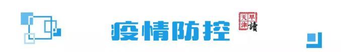 """本土3地新增6例!成都确诊女孩内蒙古电子信息职业技术学院发视频!天津:不担当干部""""歇菜""""!"""