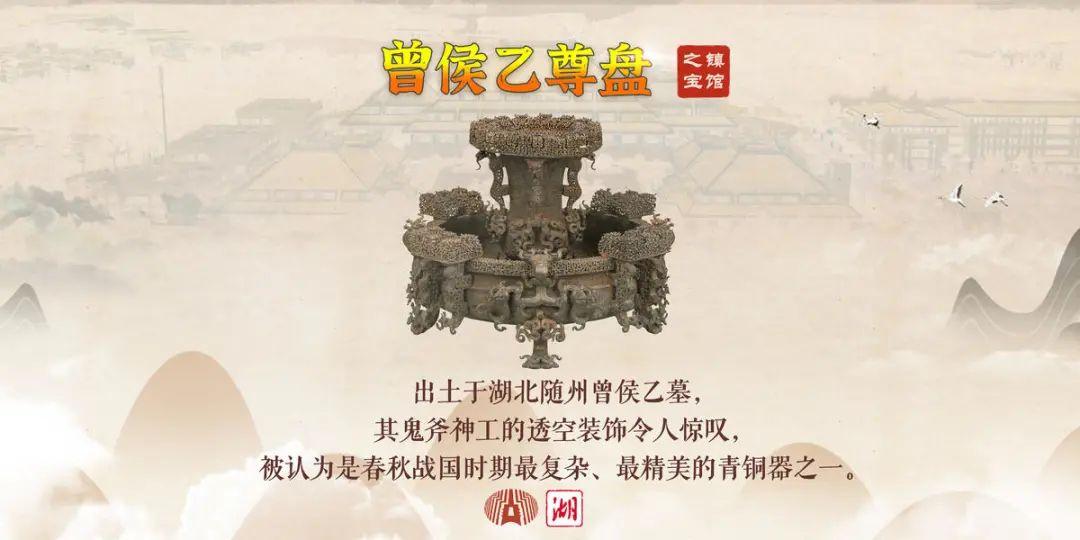 """湖北省博物馆十大""""镇馆之宝""""新鲜出炉,你都见过吗?"""