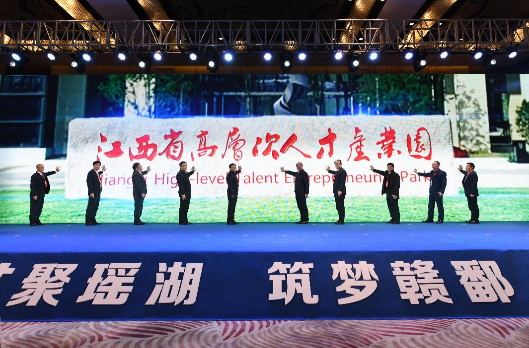 32个项目签约入驻!江西省高层次人才财产园开园啦~