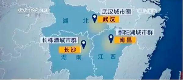 长江中游城市群示意图 图片来源:央视截图
