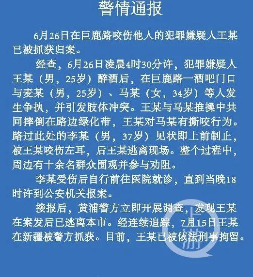 7月16日,上海黄浦警方发布通报称,王某在新疆被抓获。/黄浦警方