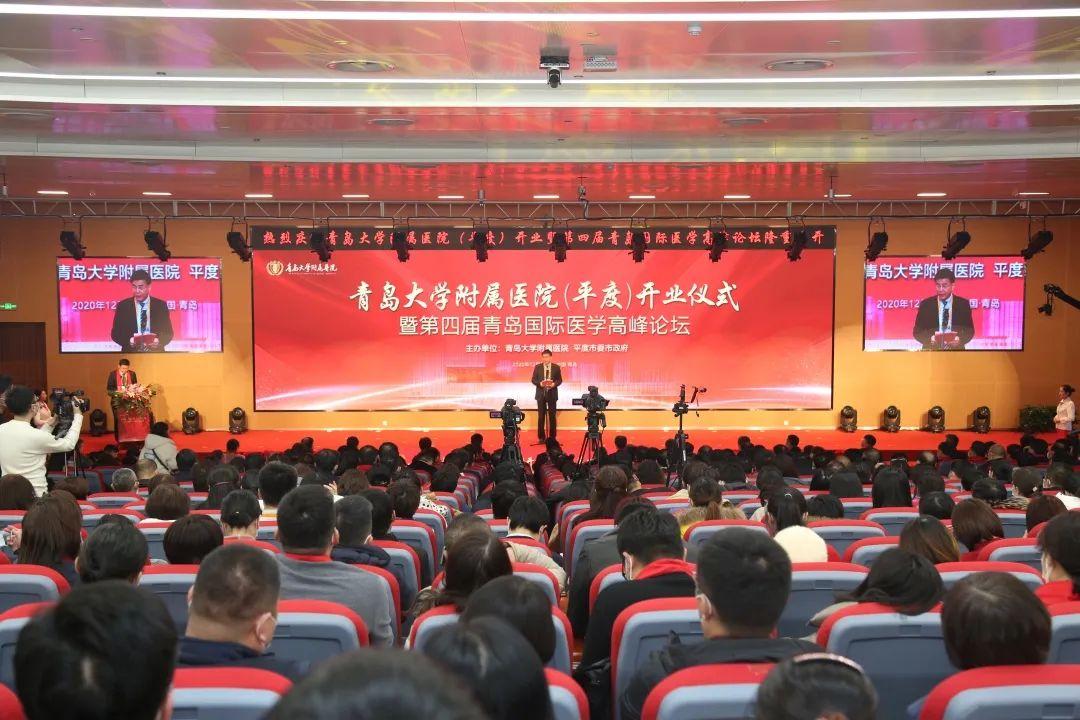 平度院区开业仪式暨第四届青岛国际医学高峰论坛