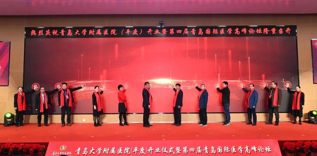 平度市副市长于敬军、青岛大学附属医院平度院区党工委书记李玉明与专科联盟成员单位代表共同启动胶东半岛专科联盟。