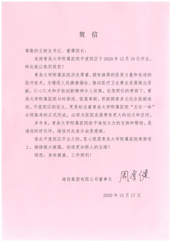 海信集团有限公司董事长周厚健贺信