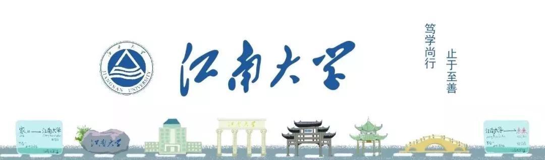 10年!江南大学这个学院从0到+∞!_政务_澎湃新闻-The Paper