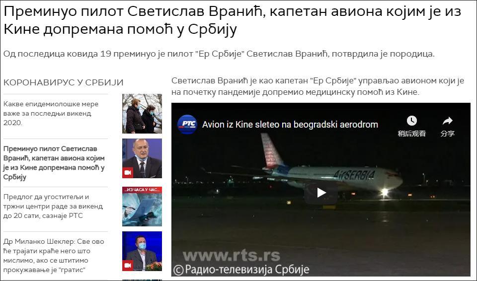 塞尔维亚广播电视台报道截图
