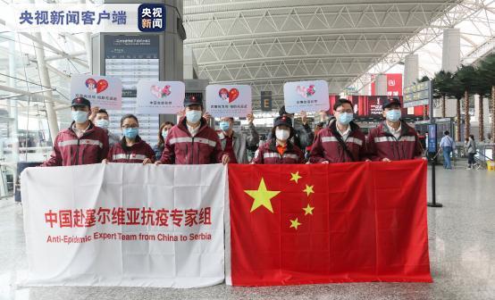 广东省组建的中国赴塞尔维亚抗疫医疗专家组(图自央视新闻客户端)