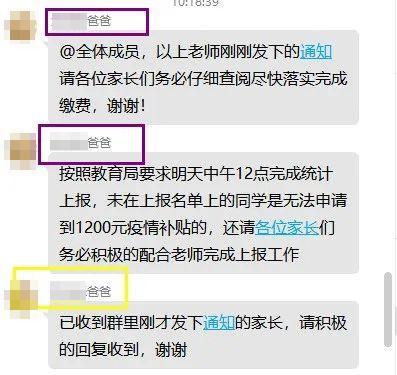 """新冠疫苗1590元?群里来了个假""""老师"""",佛山已有家长中招!"""