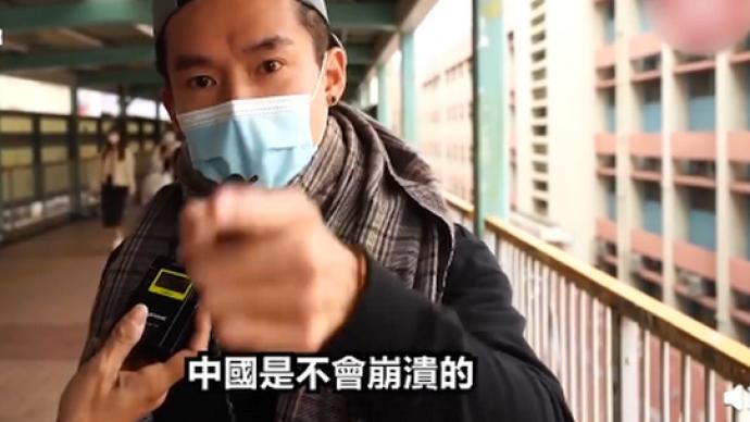 """香港青年慷慨陳詞痛斥""""中國崩潰論"""":井底之蛙,請自我反省"""