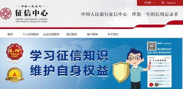 央行征信中心网站截图
