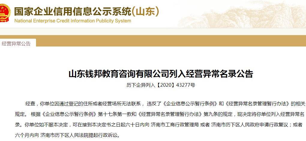 """山东钱邦教育咨询公司""""失联"""" 注册资金1300万位于济南"""
