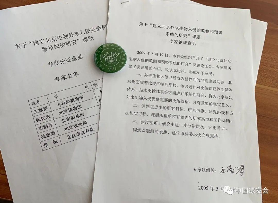 (上图:绿会工作人员在整理历史档案的时候,发现的一份有王献溥研究员签字的报告。)