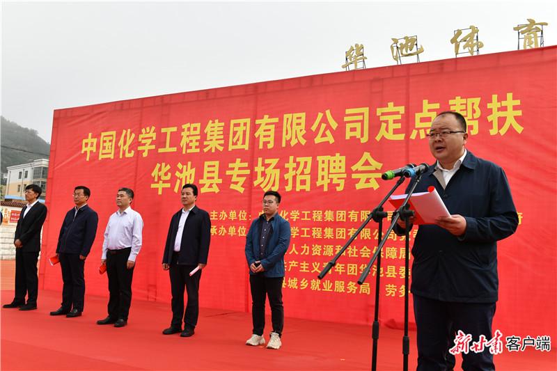 2020年8月19日,邱军(右一)参加中国化学定点帮扶华池县专场招聘会并致辞。