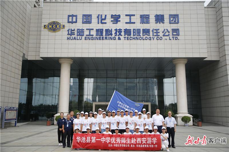2019年8月9日,邱军(中排右二)带领华池品学兼优学子到西安开展研学游活动。
