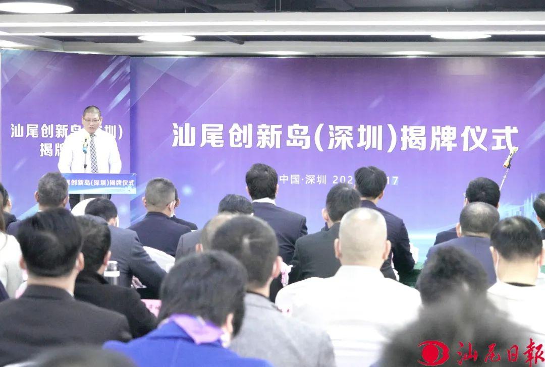 1月17日,首批入驻企业代表在揭牌仪式上发言时点赞汕尾创新岛(深圳)。