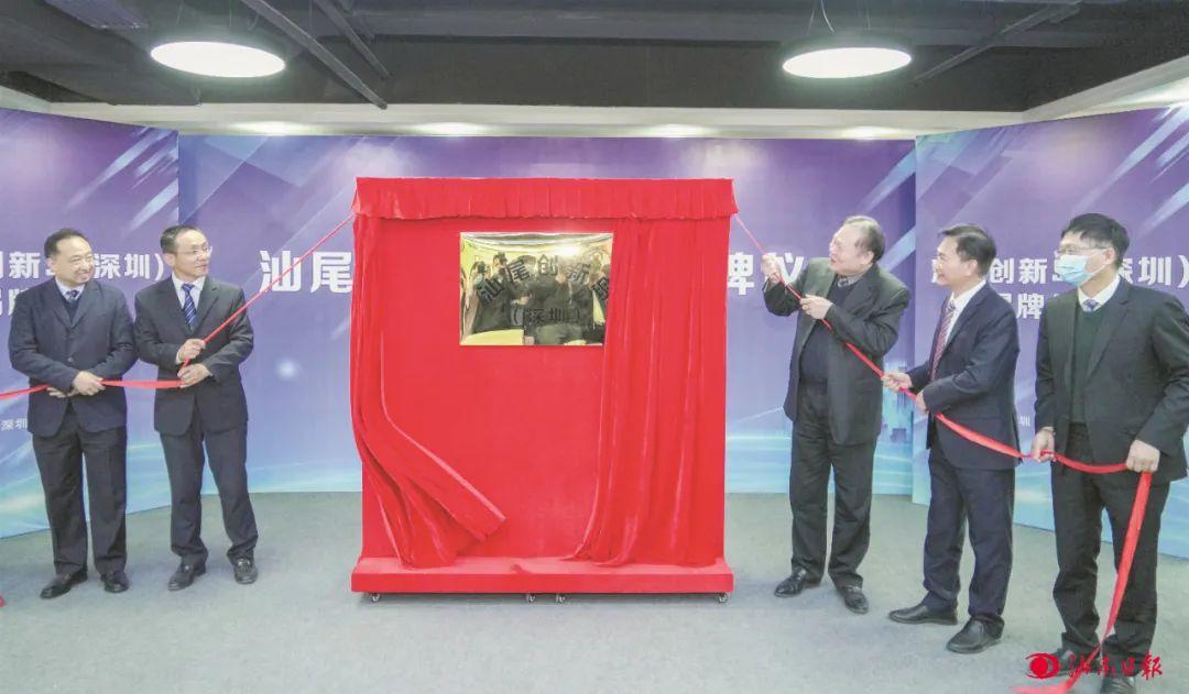1月17日,汕尾创新岛(深圳)正式揭牌。