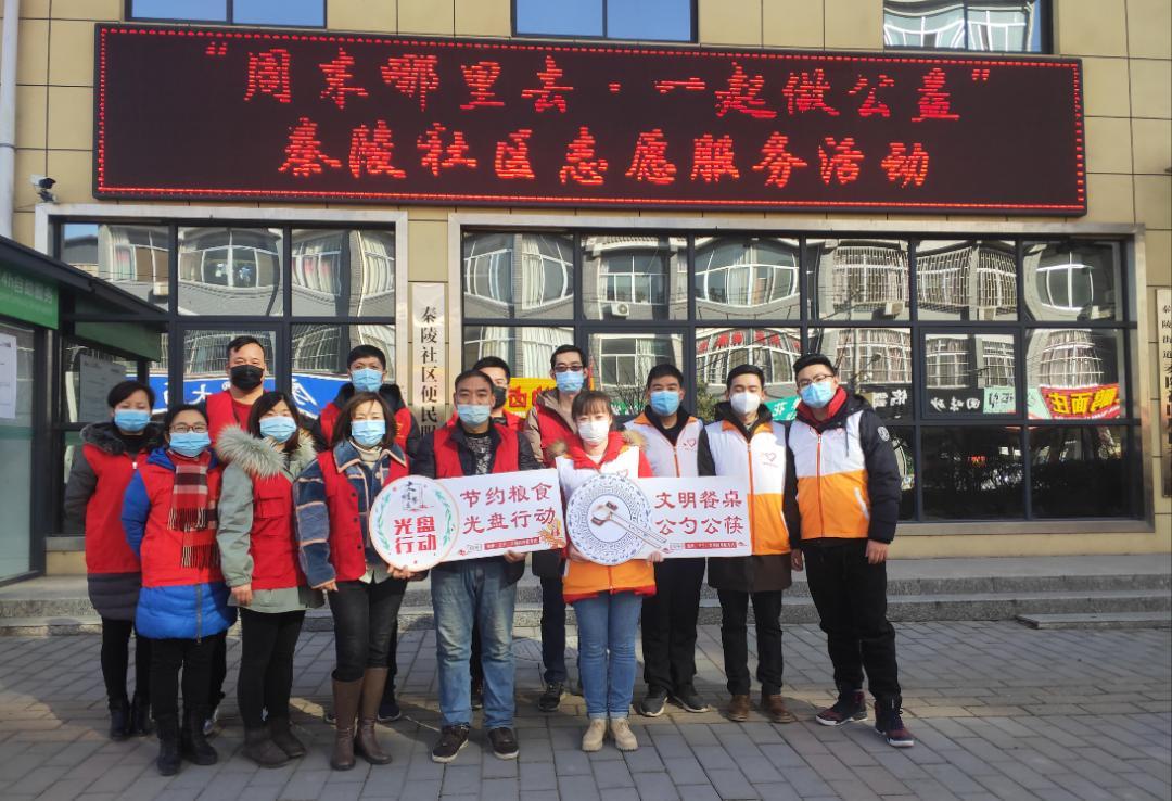 临潼秦陵社区开展新时代文明实践志愿服务活动