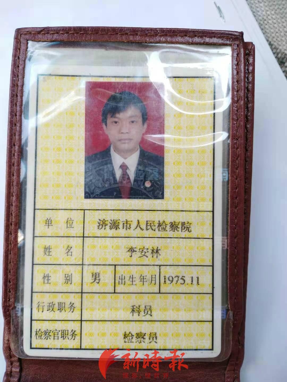 李安林开具的工作证件 本文照片均由受访者供图