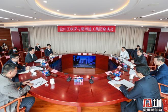 盐田区政府与湖南建工集团座谈会