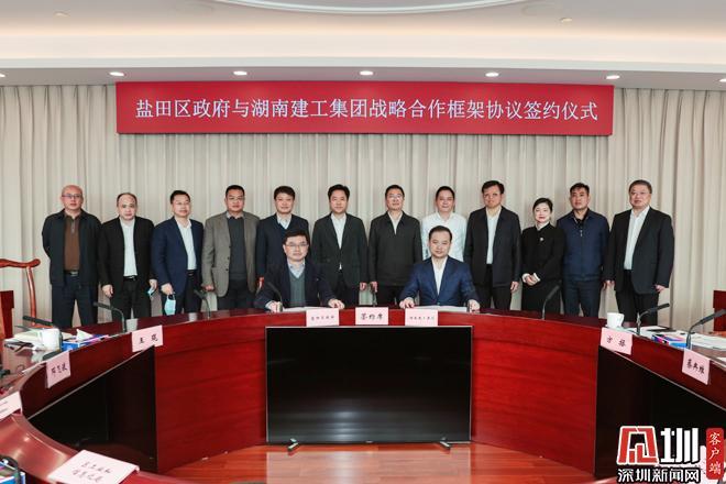 盐田区政府与湖南建工集团有限公司战略合作框架协议签约仪式