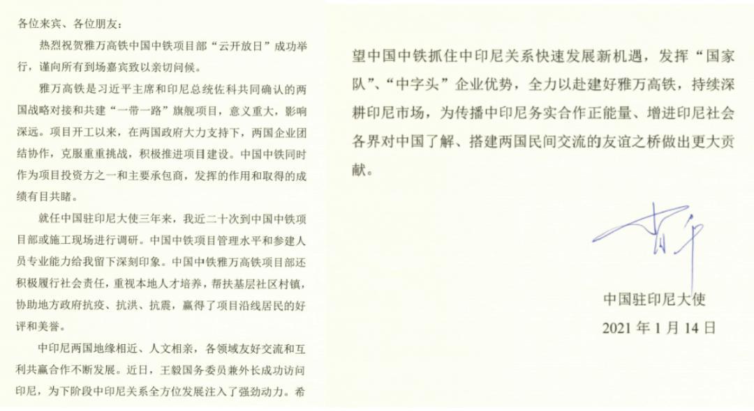▲中国驻印尼大使肖千向活动发来贺信
