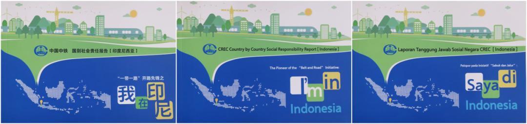 """▲《""""一带一路""""开路先锋之我在印尼》报告(中、英、印尼语)"""