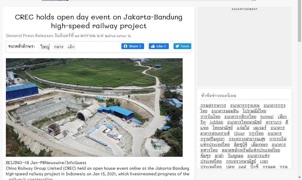 ▲印尼媒体报道