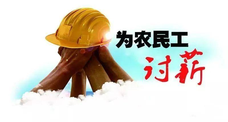 奉浦街道的这群人,这样为10名农民工成功讨薪!