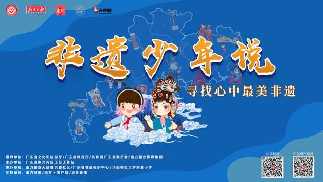 """""""非遗少年说""""首届广东非物质文化遗产青少年演讲展示活动"""
