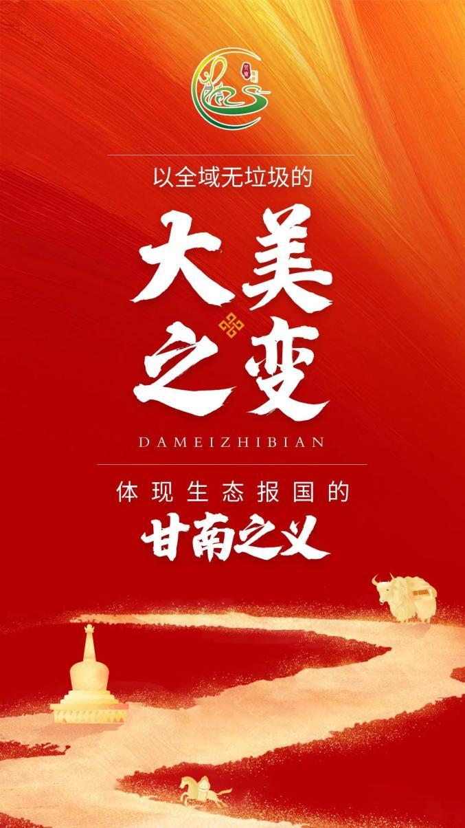 """甘南州文化广电和旅游系统助力打造""""五无甘南"""