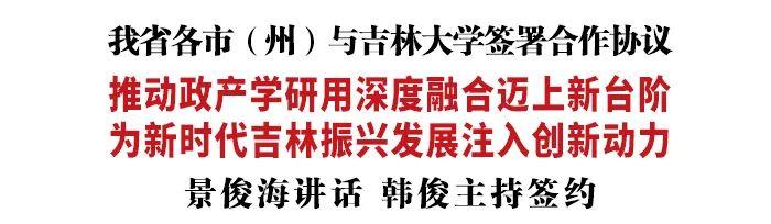 吉林省各市(州)与吉林大学签署合作协议_媒体_澎湃新闻-The Paper