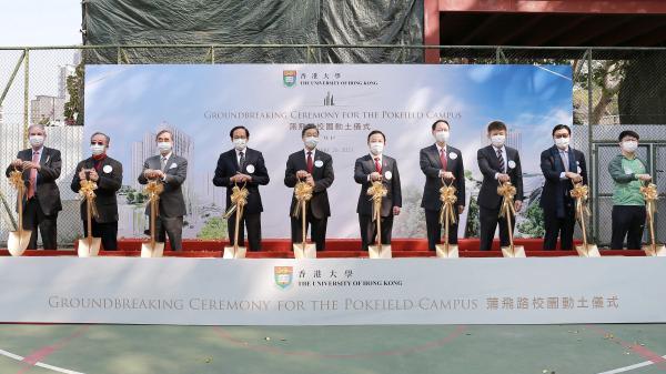 香港大学校长张翔教授(右五)、港大首席副校长王于渐教授(左三)、蒲飞路校园發展项目小组主席谭天放先生(左二) 及港大经管学院院长蔡洪滨教授(右三)与其他主礼嘉宾一同主持动土仪式。