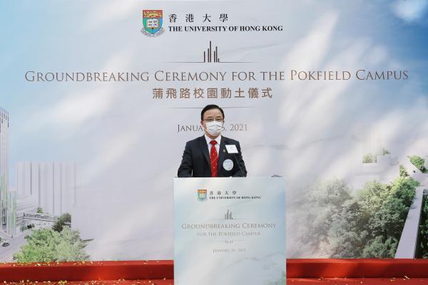 香港大学校长张翔教授于蒲飞路校园动土仪式致辞